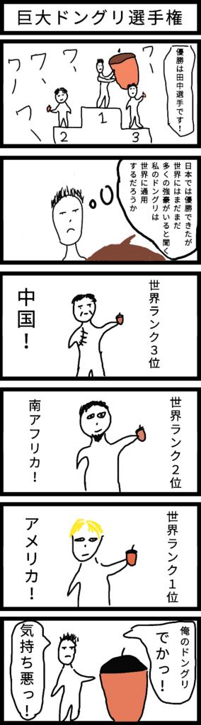 6コマ漫画