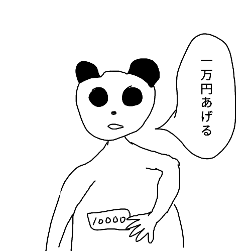 最高のパンダ