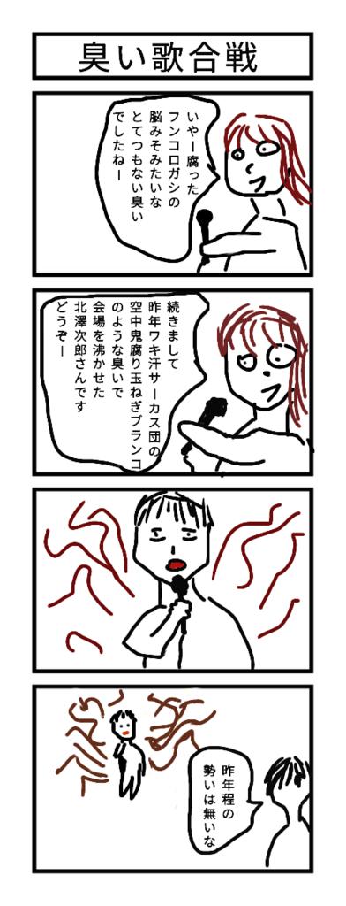 紅白4コマ漫画