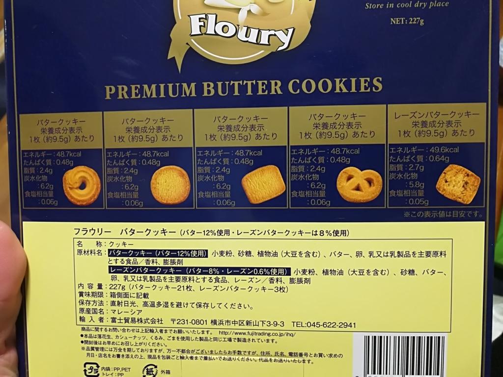 マレーシアクッキー
