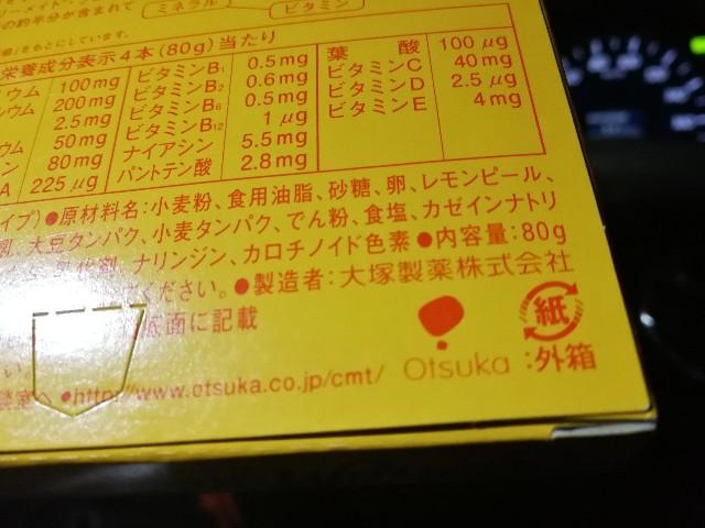 タクシー飯 大塚製薬