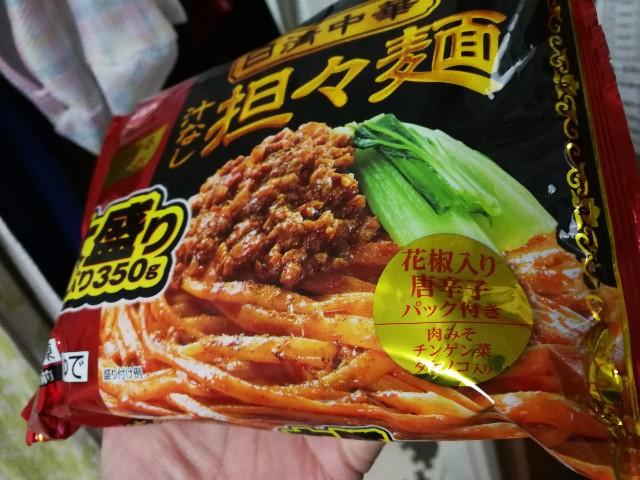 汁無し坦々麺 花椒