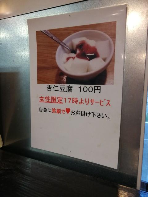 杏仁豆腐サービス