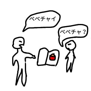 家を英語でべべチャイ