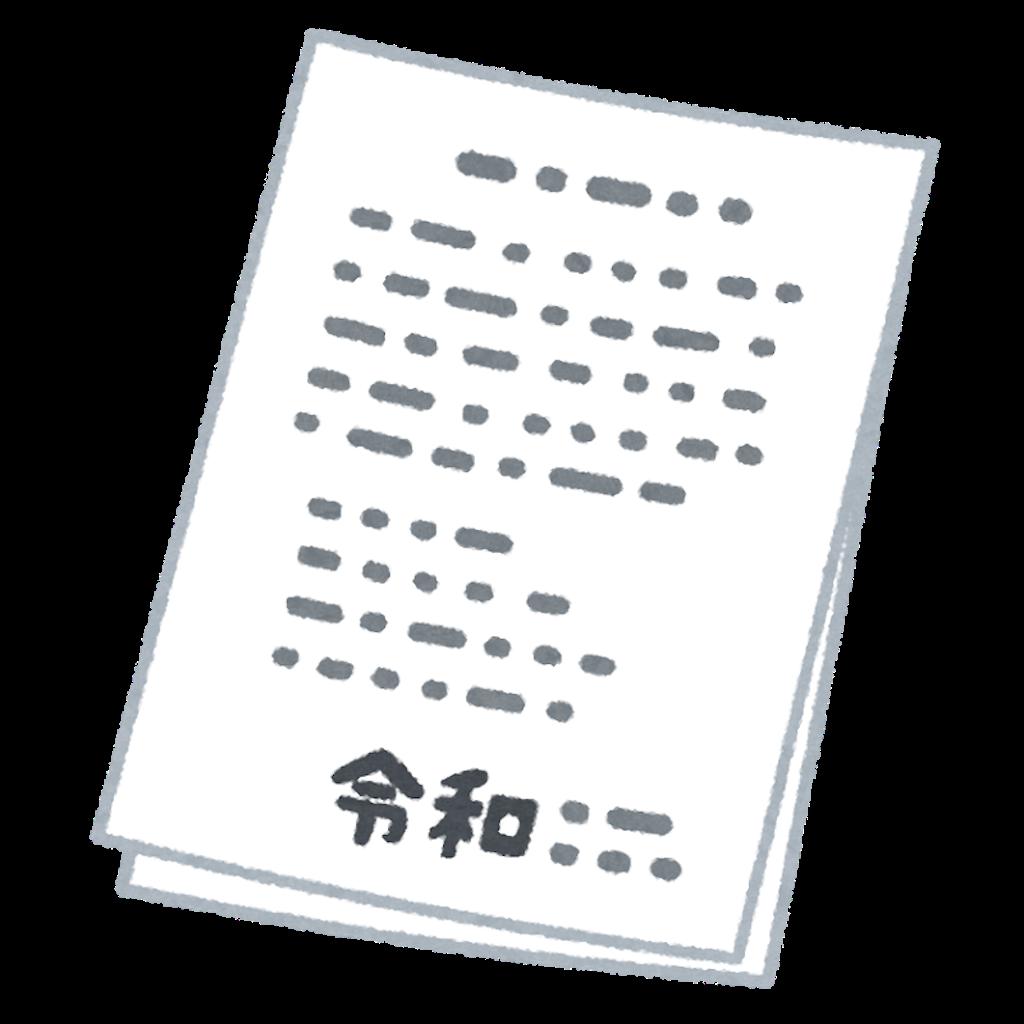 f:id:zetton-shun-yasuda:20190911073203p:image