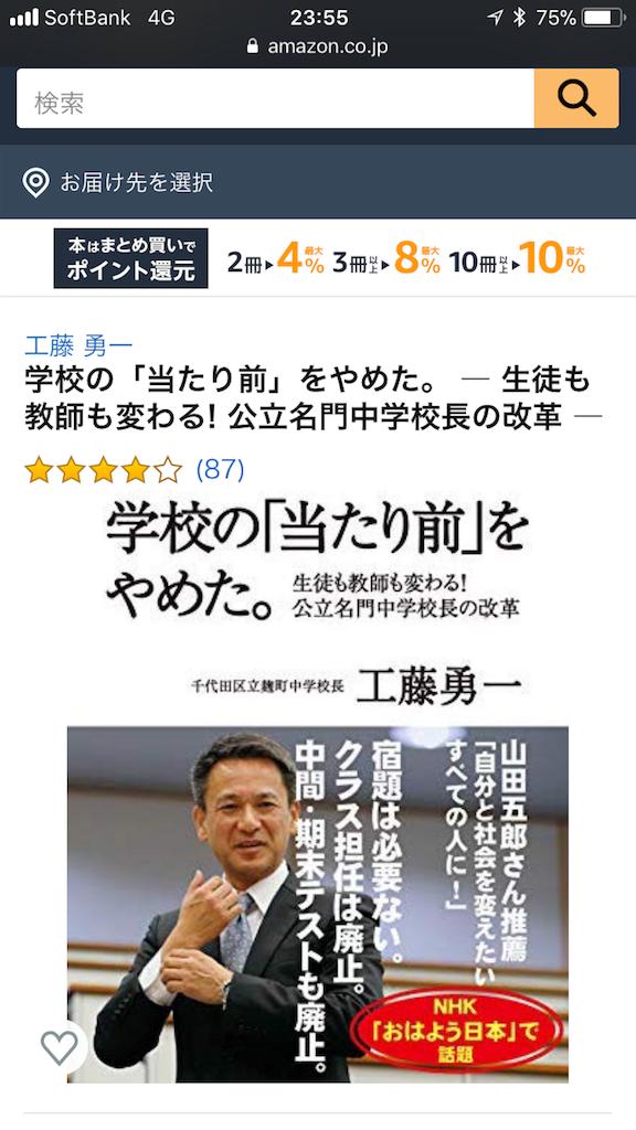 f:id:zetton-shun-yasuda:20191009235625p:image