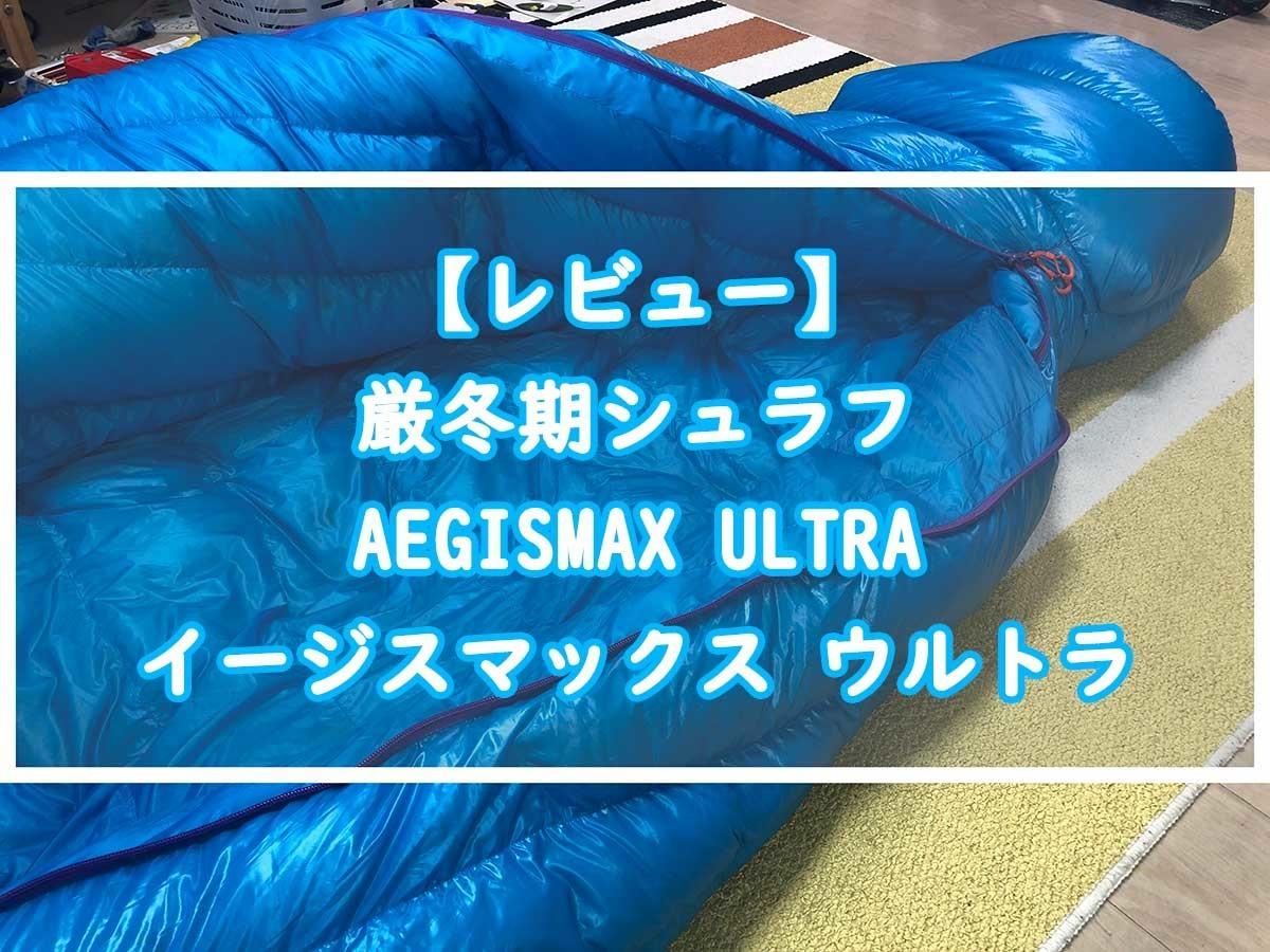 AEGISMAX ULTRA(イージスマックス ウルトラ)