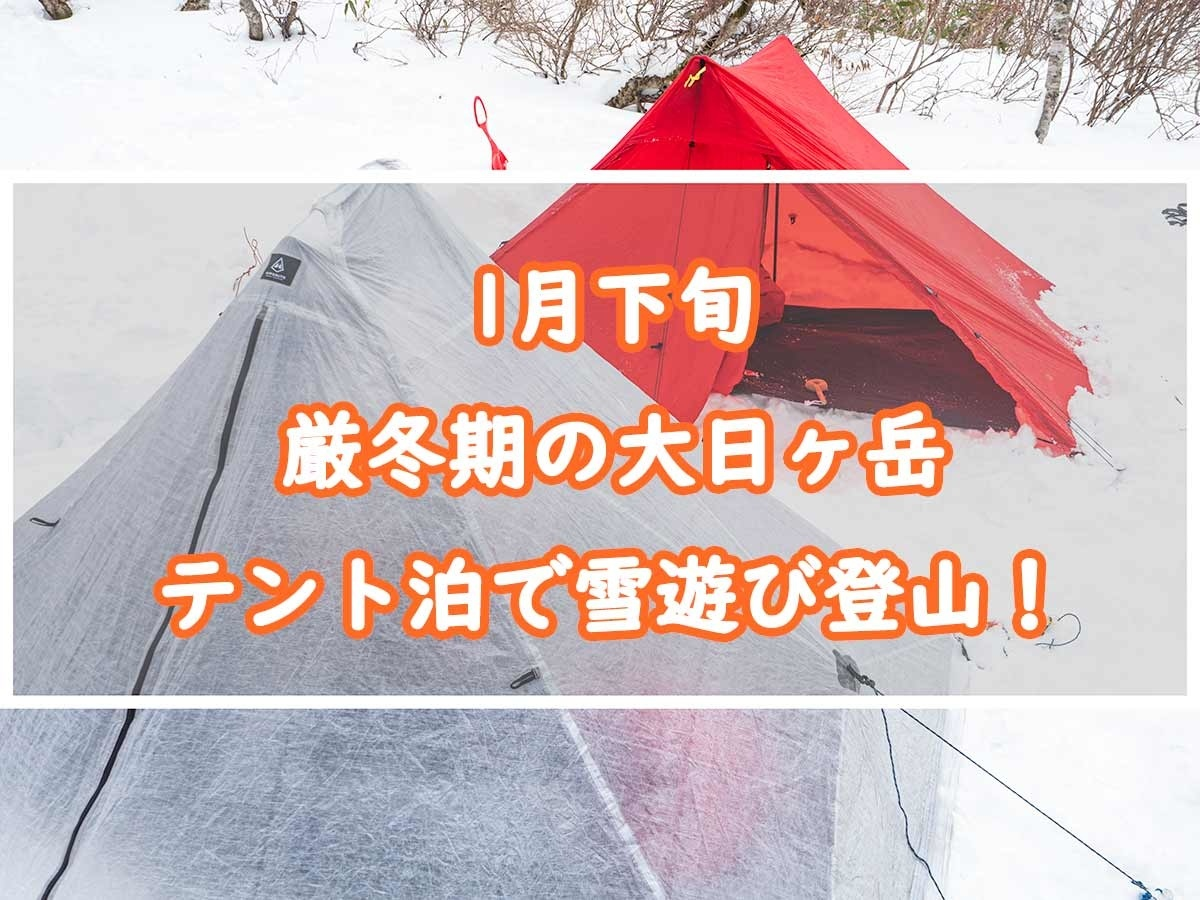 冬の大日ヶ岳をテント泊 アイキャッチ
