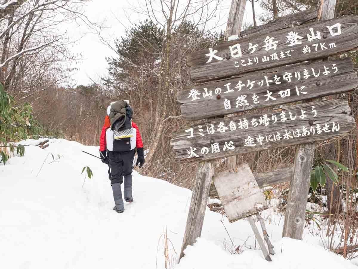 冬の大日ヶ岳の登山口