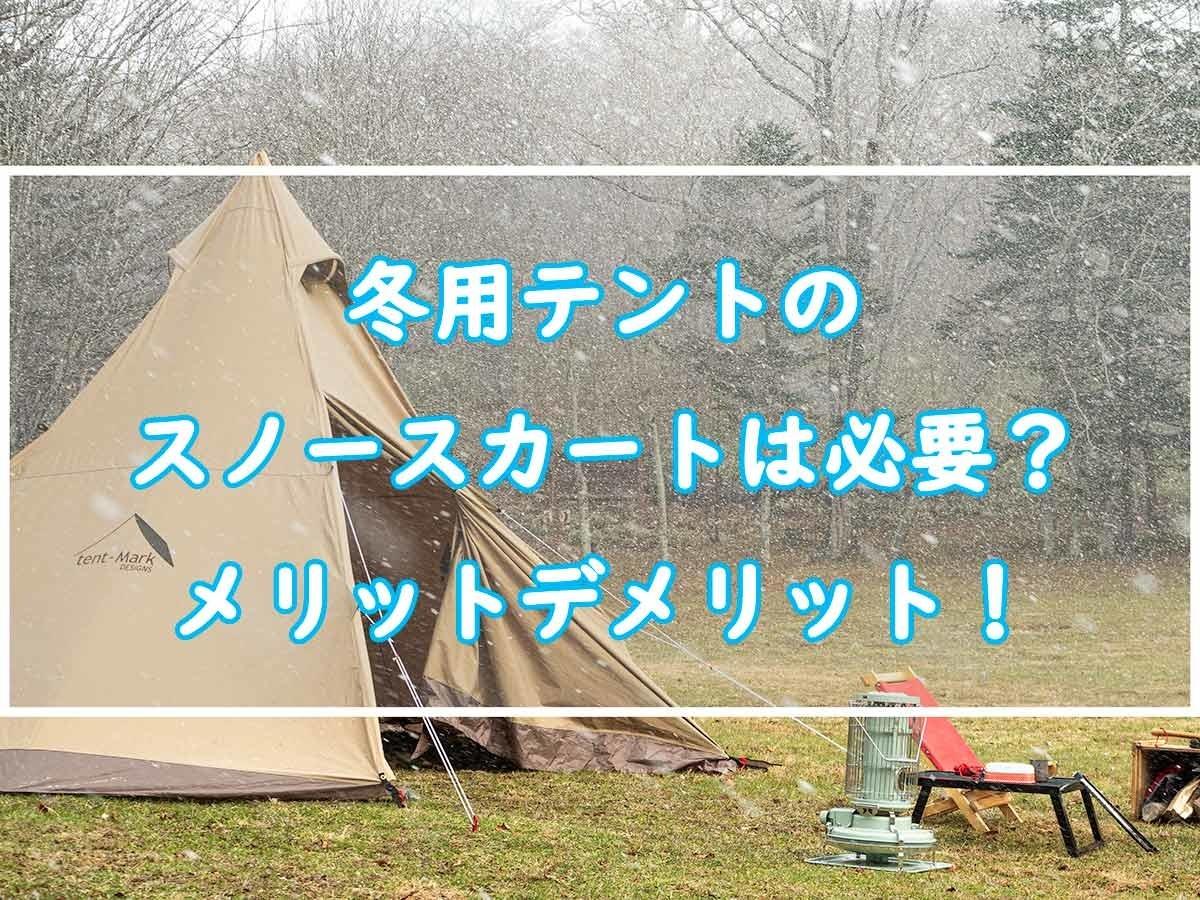 テントのスノースカートアイキャッチ