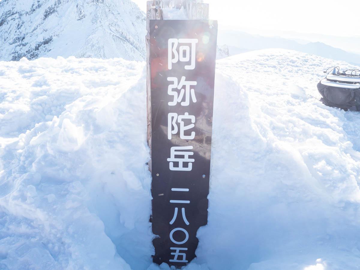 冬の阿弥陀岳山頂