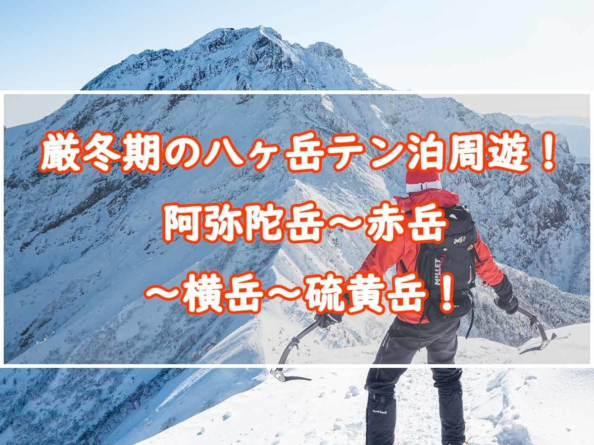 八ヶ岳登山記事のアイキャッチ