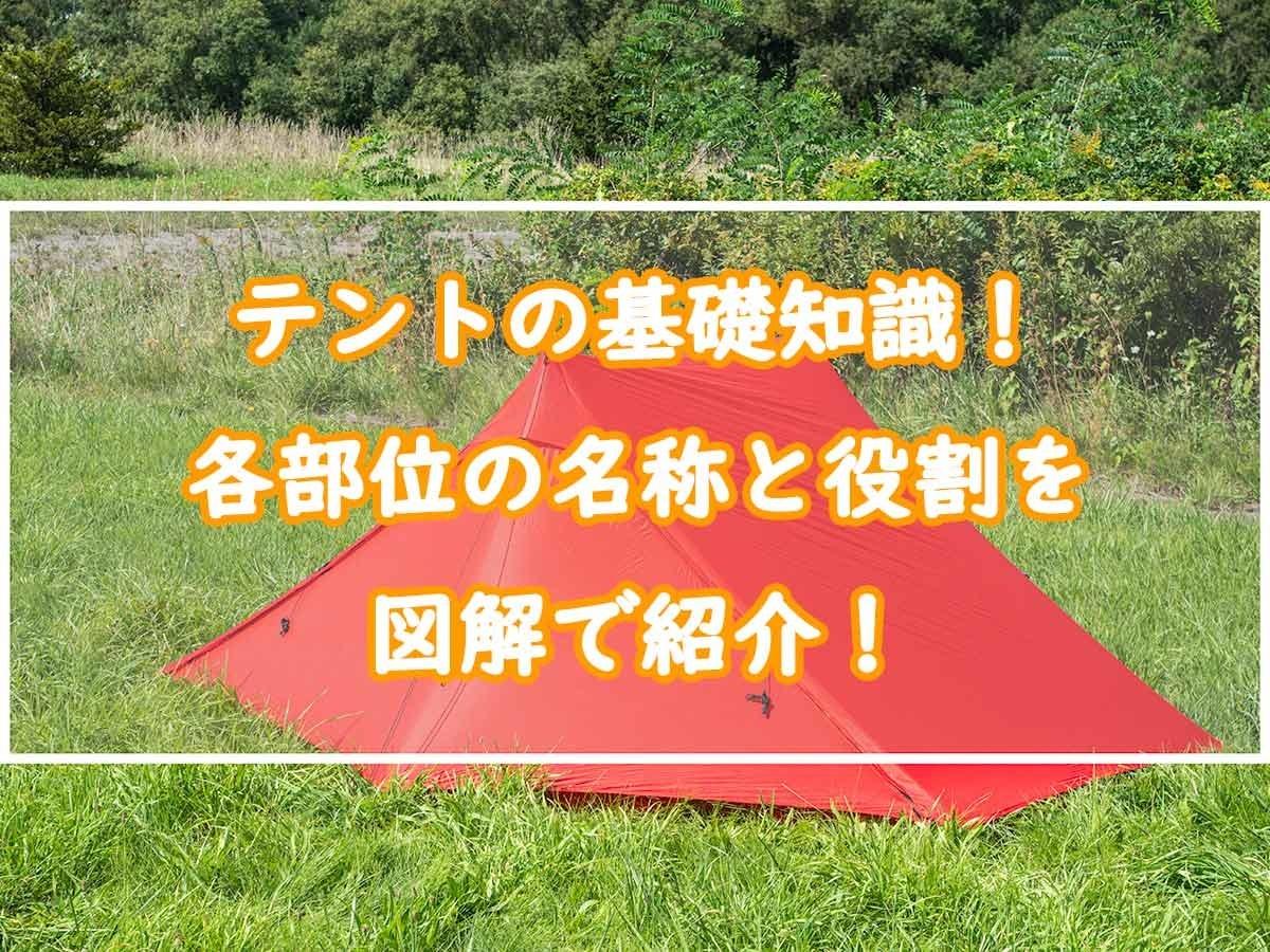 テントの部位の名称 アイキャッチ