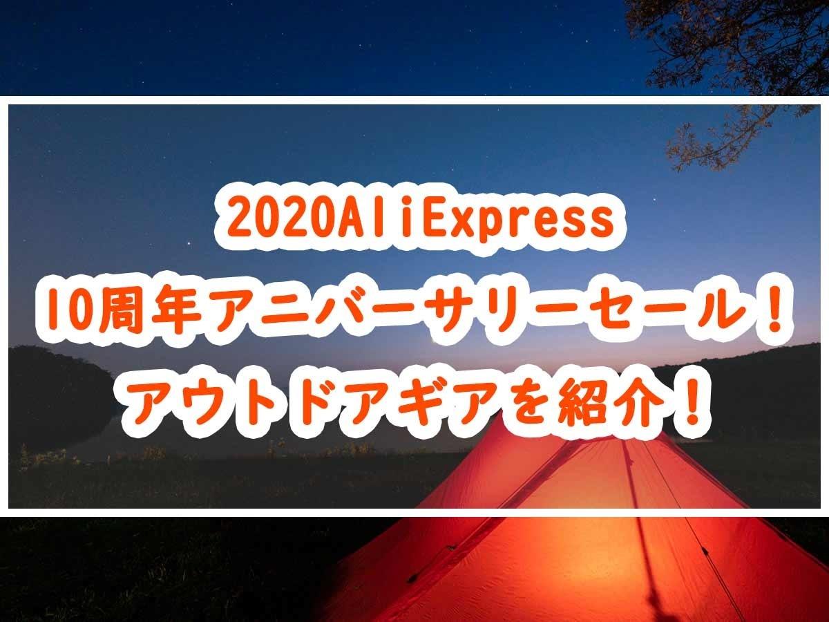 AliExpress10周年アイキャッチ