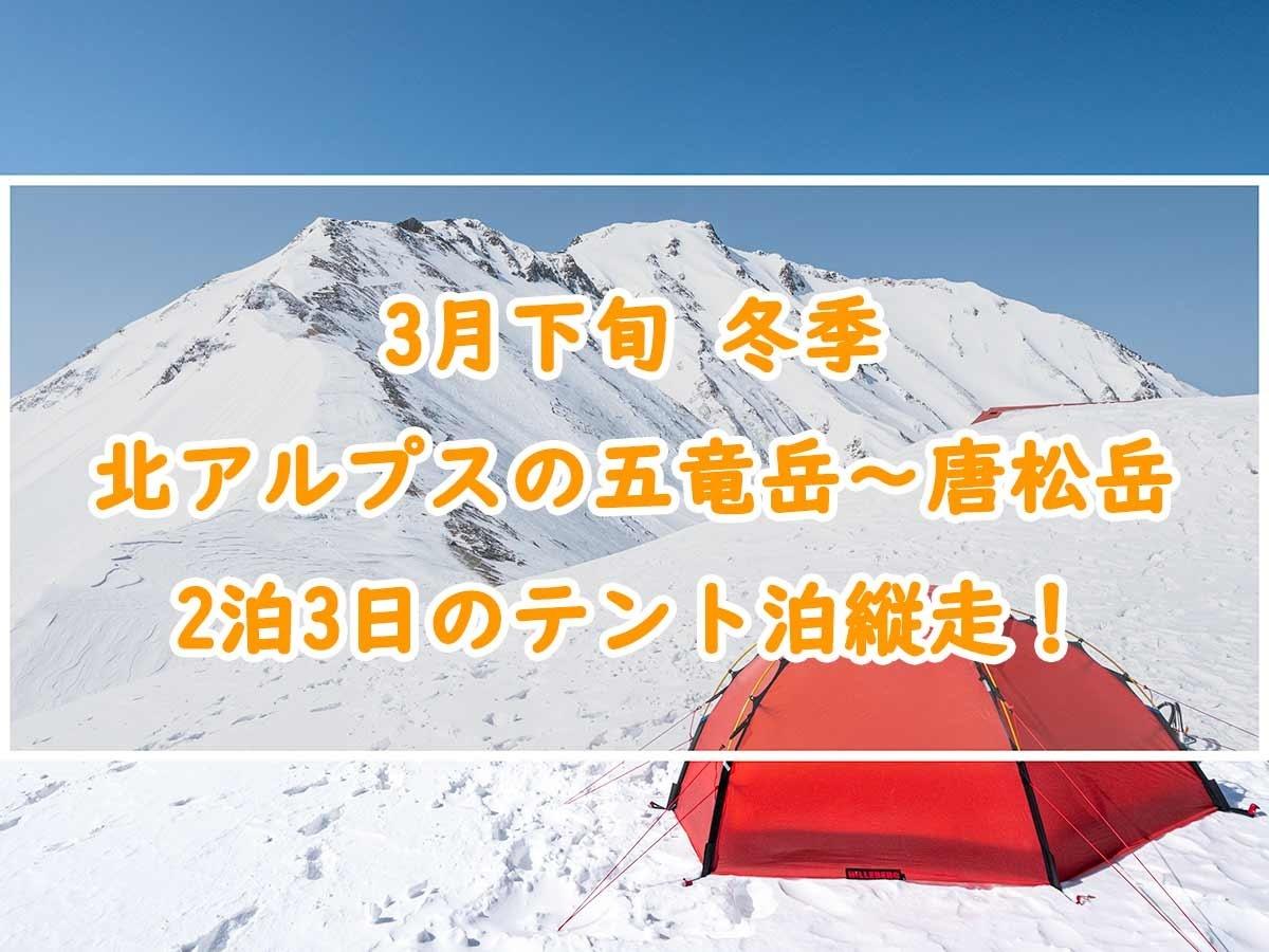 冬の五竜岳から唐松岳縦走 アイキャッチ