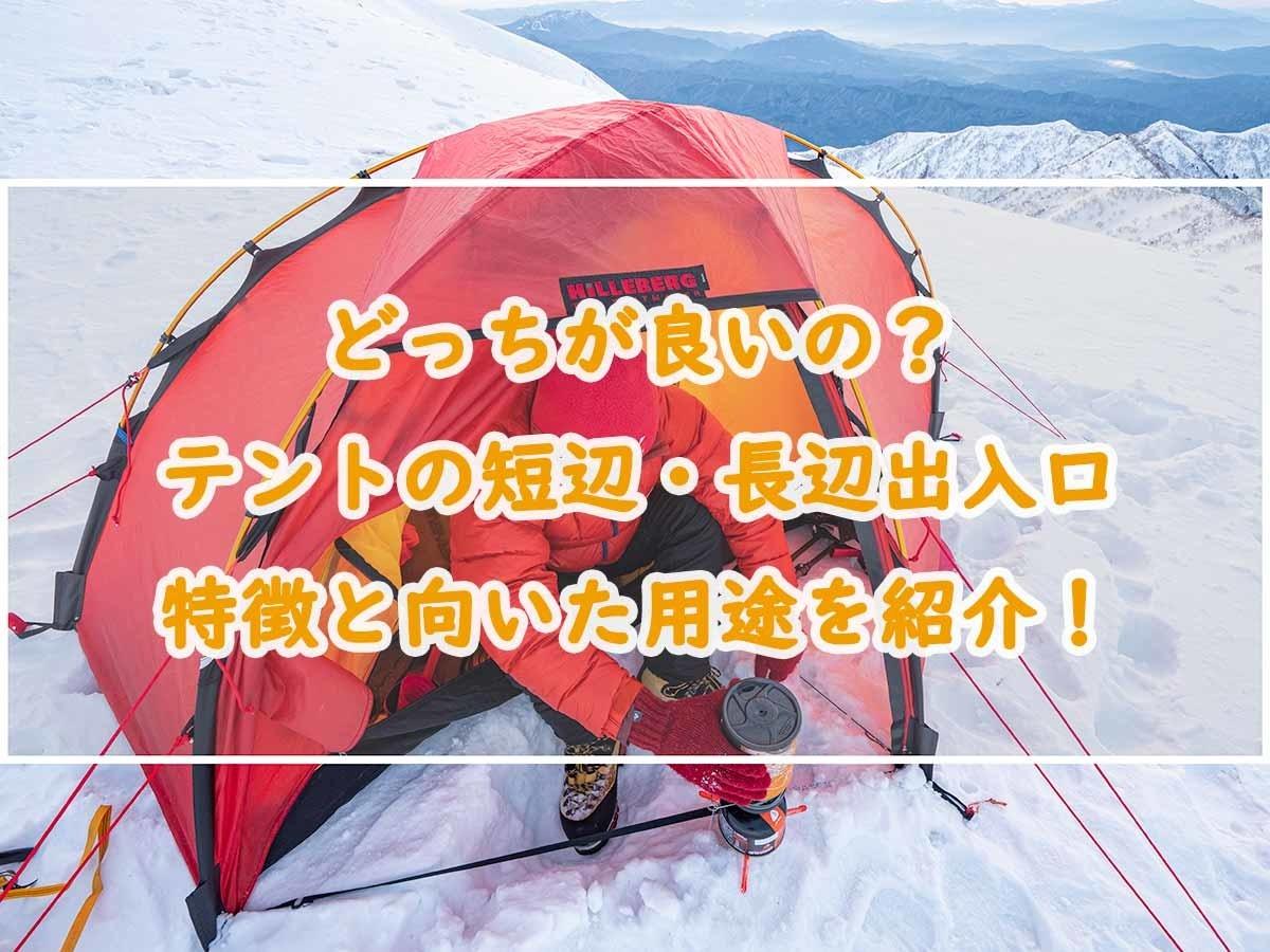 テントの短辺・長辺出入口 アイキャッチ