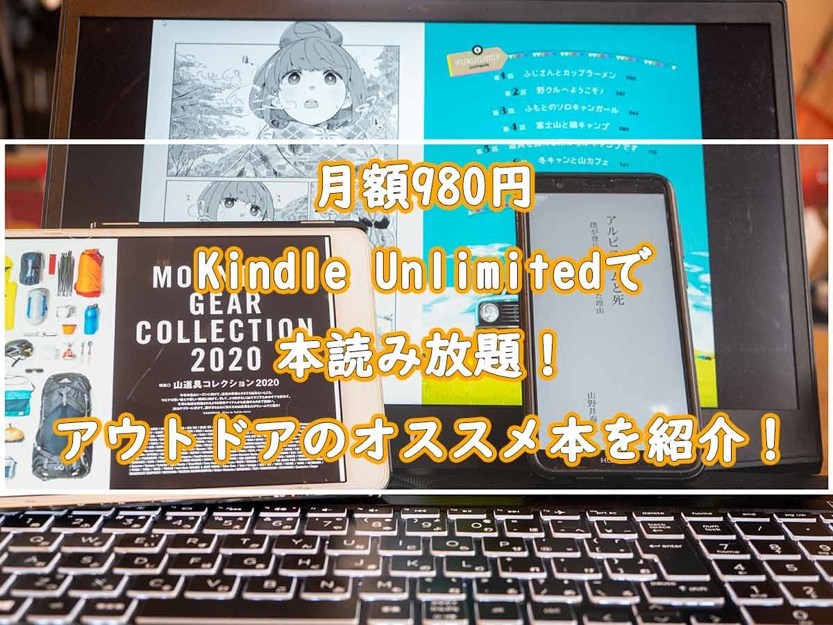 kindle-unlimited サムネイル