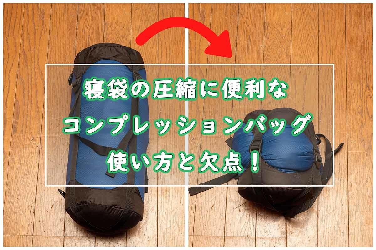 寝袋のコンプレッションバッグ サムネイル
