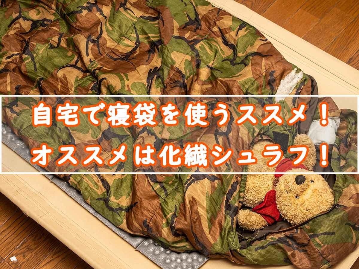 寝袋を家で使うメリット サムネイル