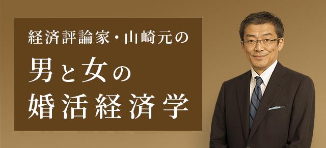 経済評論家・山崎元の男と女の婚活経済学