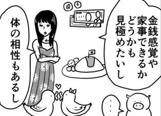 """婚活で出会った人と結婚前の""""お試し同棲""""って、アリ? by 肉子"""