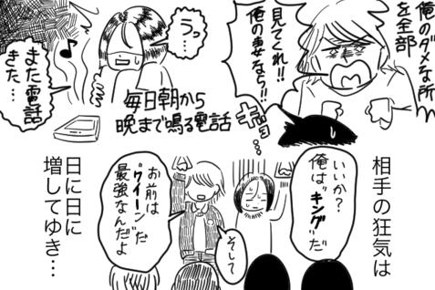 【結婚どころか恋愛の仕方もわかりません Vol.3】ダメ男は好きですか? by おゆみパイ
