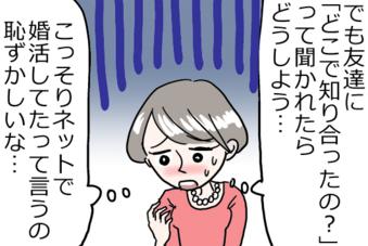 ネット婚活がばれたら恥ずかしい?他人の目なんか気にする必要なし!by とあるアラ子