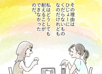 【結婚どころか恋愛の仕方もわかりません Vol.5】友人と会うたび違う男の名前を報告してる by おゆみパイ