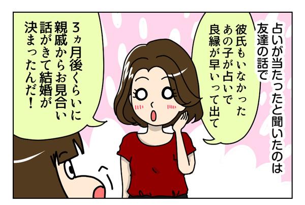 出雲の縁結びスポット・八重垣神社で鏡の池占い。結婚の時期や方角は当たったのか!? by U-ユウ-