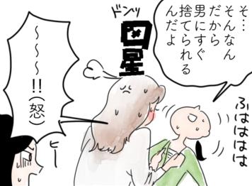 【結婚どころか恋愛の仕方もわかりません Vol.7】みんな違ってみんなクズ by おゆみパイ