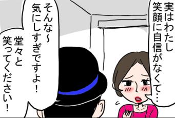 男性にも女性にもウケがいいプロフィール写真…それは「笑顔」であること! by とあるアラ子