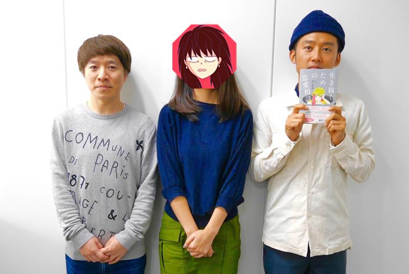 恋バナ収集ユニット・桃山商事が婚活相談承ります!相談者は『合理的な婚活』の漫画家・横嶋じゃのめさん【第一回】