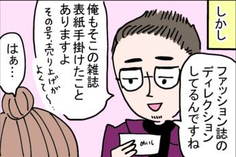 同業者の異性に親近感を抱いたけど… 初デートでマウンティング合戦に発展! by とあるアラ子