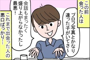 初対面の相手に婚活で出会った人の悪口をぶっちゃけられても困るんです… by とあるアラ子