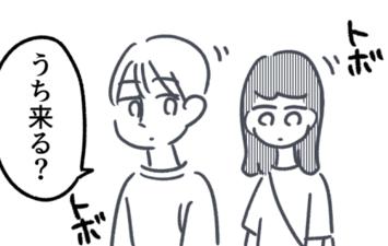 許される「うち来る?」と許されない「うち来る?」 by oyumi