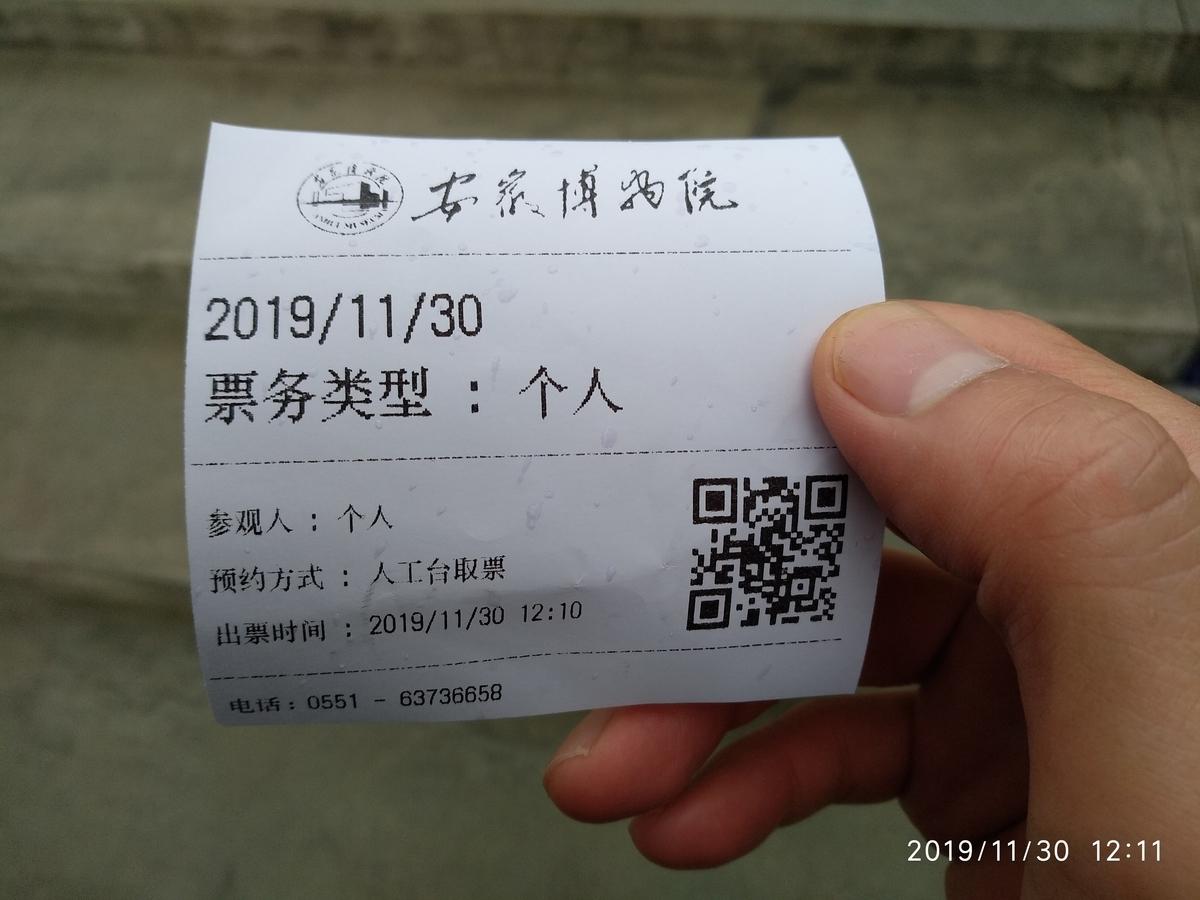 f:id:zhizuchangle:20191204193623j:plain