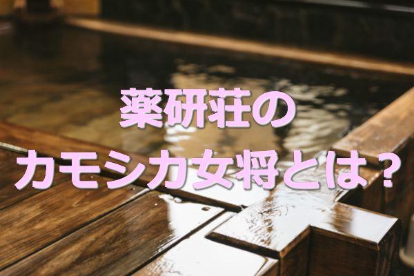 薬研荘 カモシカ女将