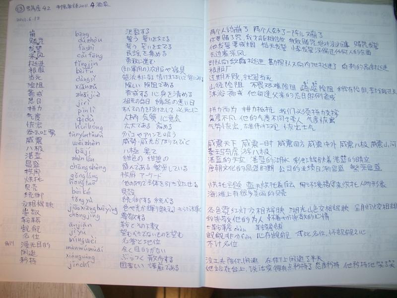 f:id:zhongwen:20120409065341j:image:w640