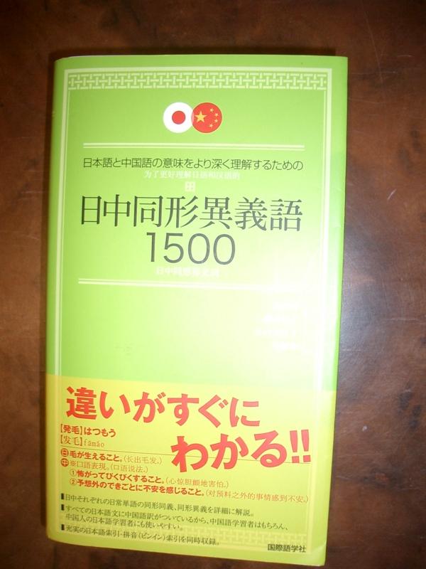 f:id:zhongwen:20120817183014j:image:w640