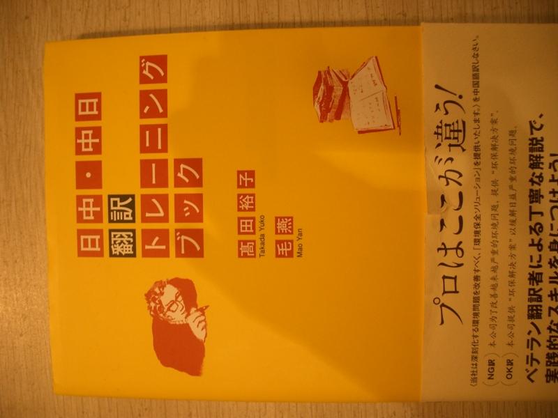 f:id:zhongwen:20121214191642j:image:w640