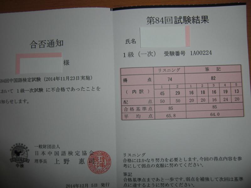 f:id:zhongwen:20141221221626j:image:w640