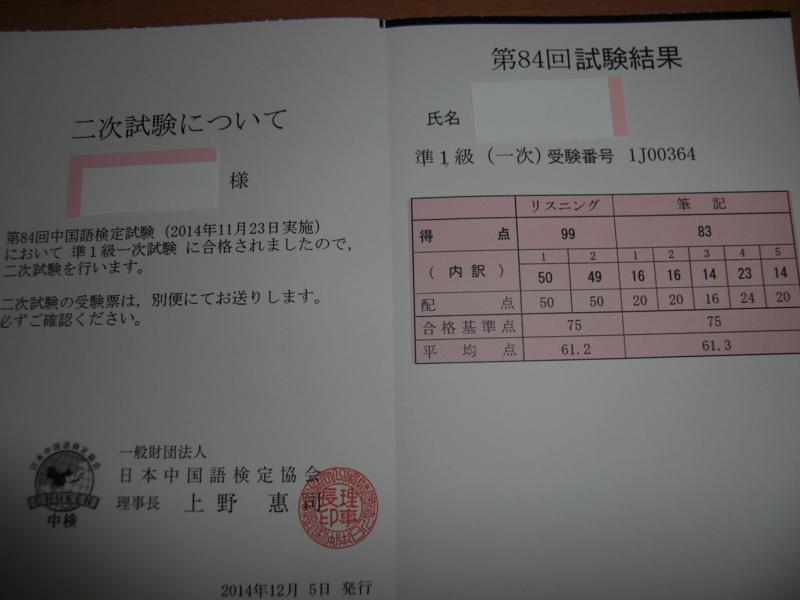 f:id:zhongwen:20141221221638j:image:w640