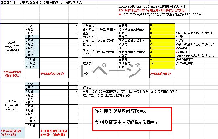 f:id:ziechanA:20210307181024p:plain
