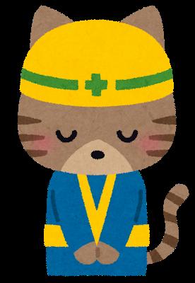 工事中のお知らせをする猫