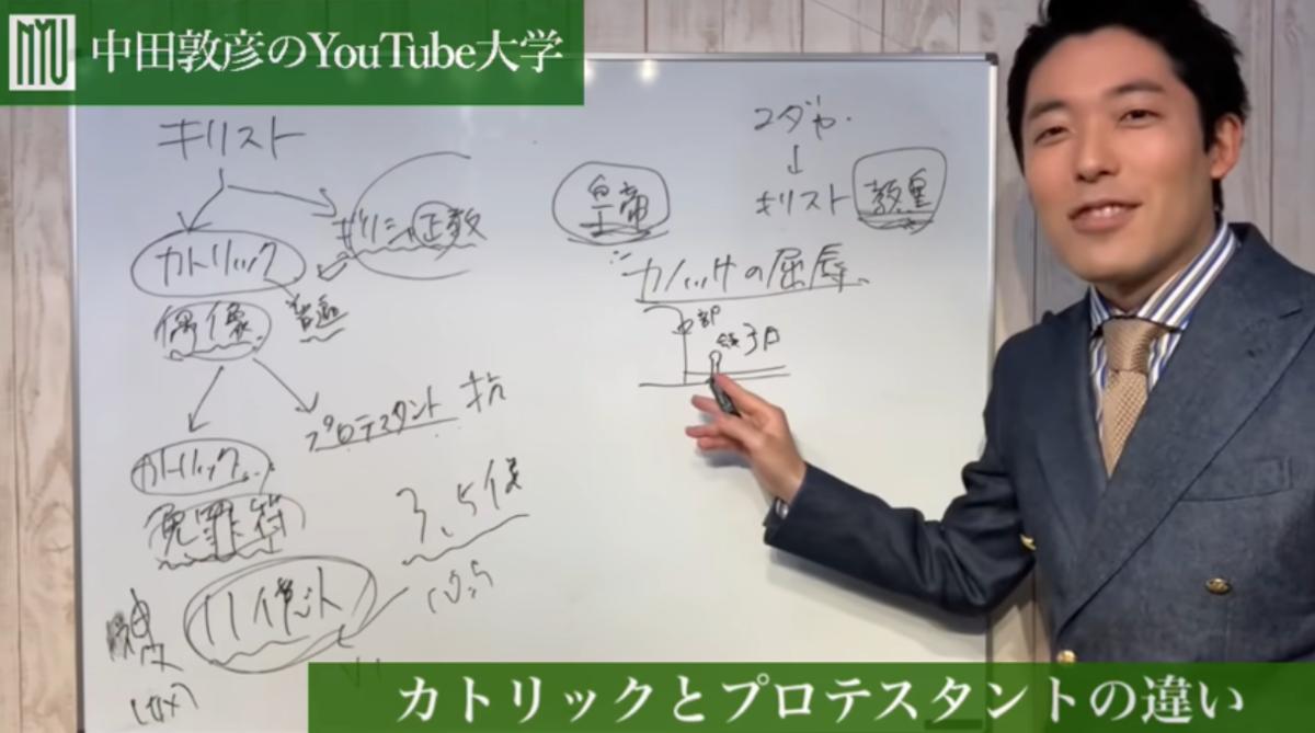 Nakata YouTube University