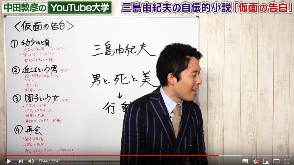 中田先生の演技