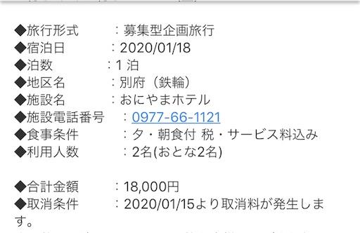 f:id:zizichan1103:20200111182115j:image