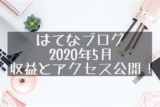 f:id:zizichan1103:20200601122235j:image