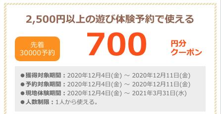 f:id:zizichan1103:20201205210821p:plain