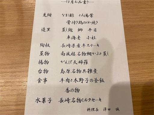 f:id:zizichan1103:20201230141012j:plain